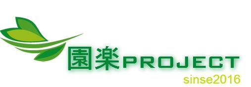 園楽project~園芸・植物を楽しむ情報サイト~